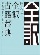 送料無料 旺文社 全訳古語辞典 秀逸 宮腰賢 辞典 休み 辞書