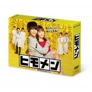 【送料無料】 ヒモメン DVD-BOX 【DVD】