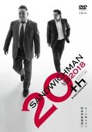 <title>誕生日/お祝い Loppi HMV限定販売 サンドウィッチマン ライブツアー 2018 DVD</title>