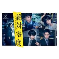 【送料無料】 絶対零度~未然犯罪潜入捜査~ Blu-ray BOX 【BLU-RAY DISC】