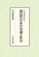 【送料無料】 日本交通史への道 1 前近代日本の交通と社会 / 丸山雍成 【本】