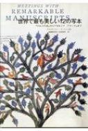 【送料無料】 世界で最も美しい12の写本 『ケルズの書』から『カルミナ・ブラーナ』まで / クリストファー・デ・ハーメル 【本】