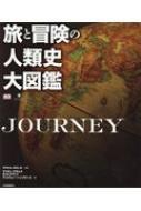 【送料無料】 旅と冒険の人類史大図鑑 / マイケル・コリンズ (書籍) 【図鑑】