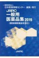【送料無料】 Japic一般用医薬品集 2019 / 日本医薬情報センター 【辞書・辞典】