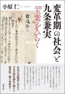 【送料無料】 変革期の社会と九条兼実 『玉葉』をひらく / 小原仁 【本】