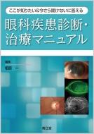【送料無料】 ここが知りたい & 今さら聞けないに答える眼科疾患診断・治療マニュアル / 相原一 【本】