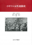 【送料無料】 イギリス女性運動史 1792‐1928 / レイ・ストレイチー 【本】