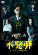 【送料無料】 連続ドラマW 不発弾 ~ブラックマネーを操る男~ 【DVD】
