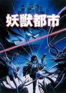 【送料無料】 妖獣都市 Blu-ray BOX 【BLU-RAY DISC】