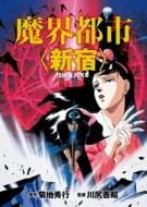 【送料無料】 魔界都市<新宿> Blu-ray BOX 【BLU-RAY DISC】