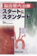 【送料無料】 脳血管内治療 スタート & スタンダード / 吉村紳一 【本】