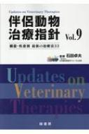 【送料無料】 伴侶動物治療指針 Vol.9 臓器・疾患別最新の治療法33 / 石田卓夫 【本】