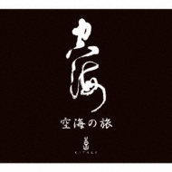 【送料無料】 喜多郎 (シンセサイザー) キタロー / 空海の旅BOX (6CD) 【CD】