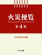 【送料無料】 火災便覧 第4版 / 日本火災学会 【辞書・辞典】