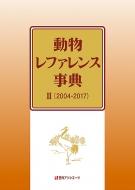感謝価格 送料無料 動物レファレンス事典 2 2004‐2017 辞書 贈物 日外アソシエーツ 辞典