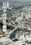 【送料無料】 長崎市・西彼杵の昭和 写真アルバム / 樹林舎 【本】