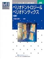 【送料無料】 ペリオドントロジー & ペリオドンティクス 上巻 シリーズMIに基づく歯科臨床 / 月星光博 【本】