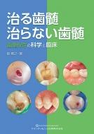【送料無料】 治る歯髄治らない歯髄 歯髄保存の科学と臨床 / 泉英之 【本】