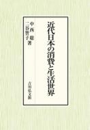 【送料無料】 近代日本の消費と生活世界 / 中西聡 【本】