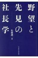 【送料無料】 野望と先見の社長学 / 佐藤誠一 【本】
