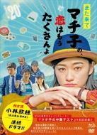 【送料無料】 また来てマチ子の、恋はもうたくさんよ Blu-ray・BOX 【BLU-RAY DISC】