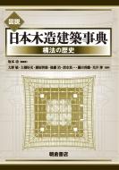 【送料無料】 図説 日本木造建築事典 -構法の歴史- / 坂本功 【本】
