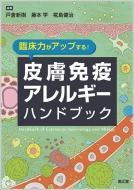 【送料無料】 臨床力がアップする!皮膚免疫アレルギーハンドブック / 戸倉新樹 【本】
