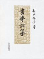 【送料無料】 書学論纂 / 杉村邦彦 【本】