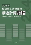 【送料無料】 枠組壁工法建築物 構造計算指針 2018年 / 日本ツーバイフォー建築協会 【本】