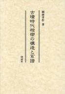 【送料無料】 古墳時代棺槨の構造と系譜 / 岡林孝作 【本】