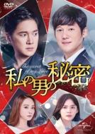 【送料無料】 私の男の秘密 DVD-SET6 【DVD】