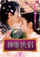 【送料無料】 神雕侠侶~天翔ける愛~ DVD-BOX3 【DVD】
