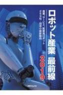 【送料無料】 ロボット産業最前線 2019 産業、サービス、医療用ロボット269社・団体の最新動向 【本】