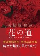【送料無料】 假屋崎省吾 花の道 / 假屋崎省吾 【本】