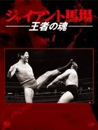 【送料無料】 ジャイアント馬場 王者の魂 VOL.1 【DVD】