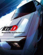 【送料無料】 頭文字[イニシャル]D Memorial Blu-ray Collection Vol.3 【BLU-RAY DISC】