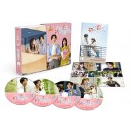 【送料無料】 この恋は初めてだから ~Because This is My First Life DVD-BOX1 【DVD】
