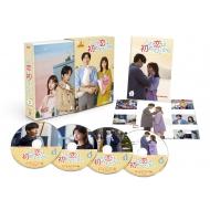 【送料無料】 この恋は初めてだから ~Because This is My First Life DVD-BOX2 【DVD】