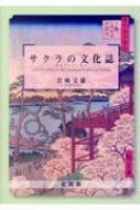 【送料無料】 サクラの文化誌 / 岩崎文雄 【本】
