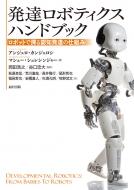 【送料無料】 発達ロボティクスハンドブック ロボットで探る認知発達の仕組み / アンジェロ・カンジェロシ 【辞書・辞典】