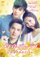 【送料無料】 メモリーズ・オブ・ラブ~花束をあなたに~ DVD-BOX1(5枚組) 【DVD】