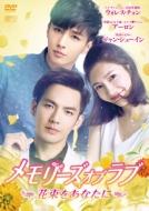 【送料無料】 メモリーズ・オブ・ラブ~花束をあなたに~ DVD-BOX3(5枚組) 【DVD】