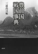 【送料無料】 豊前国戦国事典 / 三浦尚司 【本】