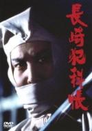 【送料無料】 長崎犯科帳 DVD・SET 【DVD】