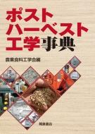 【送料無料】 ポストハーベスト工学事典 / 農業食料工学会 【辞書・辞典】