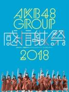 【送料無料】 AKB48 / AKB48グループ感謝祭2018~ランクインコンサート・ランク外コンサート 【DVD】