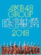 【送料無料】 AKB48 / AKB48グループ感謝祭2018~ランクインコンサート・ランク外コンサート 【BLU-RAY DISC】