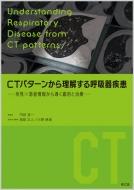【送料無料】 CTパターンから理解する呼吸器疾患 所見×患者情報から導く鑑別と治療 / 門田淳一 【本】
