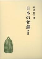 【送料無料】 日本の梵鐘 / 坪井良平 【本】