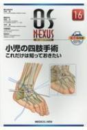 【送料無料】 小児の四肢手術 電子版付き OS NEXUS / 中村茂 【本】